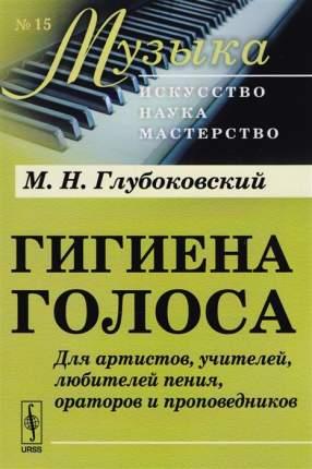 Книга Гигиена голоса. Для артистов, учителей, любителей пения, ораторов и пропове...