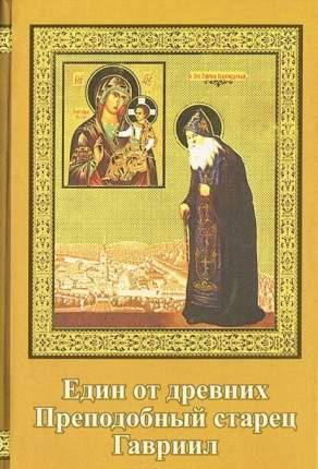 Книга Един От Древних. преподобный Старец Гавриил