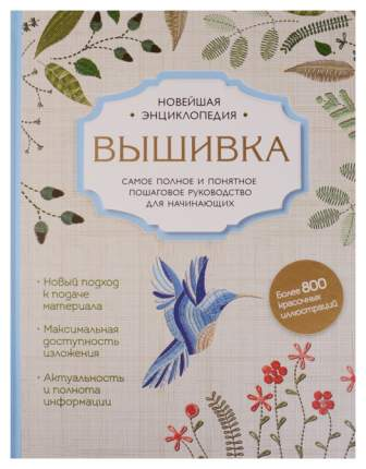 Книга вышивка, полное пошаговое Руководство для начинающих, Новейшая Энциклопедия