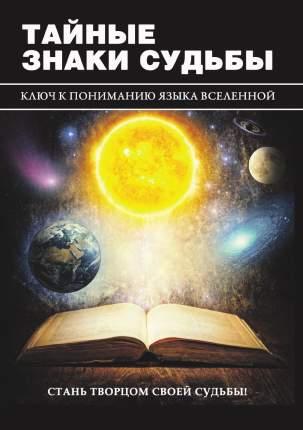 Книга Тайные Знаки Судьбы, ключ к пониманию Языка Вселенной