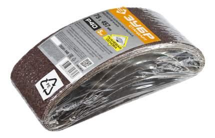 Шлифовальная лента для ленточной шлифмашины и напильника Зубр 35341-040