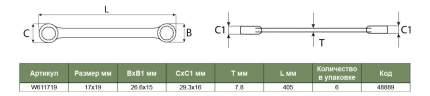 Накидной ключ JONNESWAY W611719