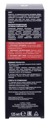 Лосьон-Пилинг L'Oreal Paris DERMO-EXPERTISE REVITALIFT Лазер 3 125мл