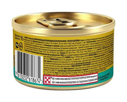 Консервы для кошек Gourmet Gold, лосось, цыпленок, 85г