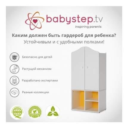 Шкаф детский Babystep Классика 1230 закрытый со съемной полкой