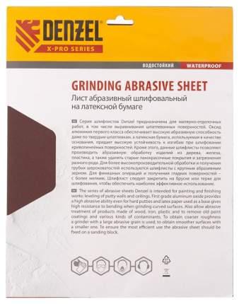 Наждачная бумага DENZEL P 400 230 х 280 мм 5 шт 75615