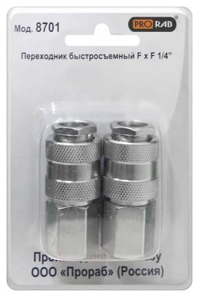 """Быстросъемное соединение для компрессора Prorab F x F 1/4"""", блистер 8701"""