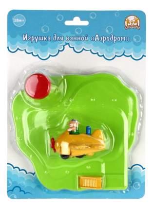 Заводная игрушка для купания Жирафики Аэродром