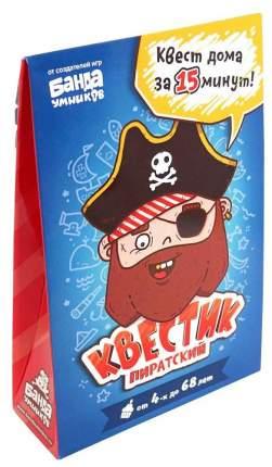 Настольная игра Банда умников Квестик пиратский Джек настольная игра