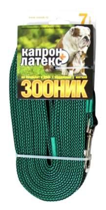Поводок для собак Зооник капроновый с латексной нитью 7м* 20мм Зеленый