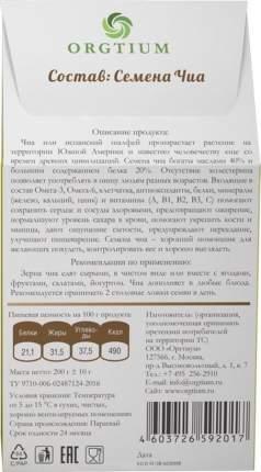 Семена чиа экологические, 200 гр, Оргтиум
