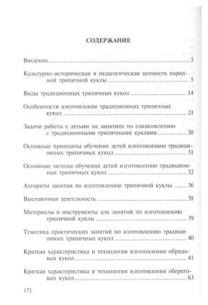 Книга Шайдурова Н. традиционная тряпичная кукла