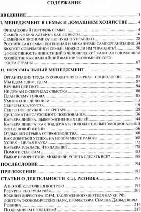 Менеджмент. В 3-Х томах. том 3. Управление Семьей Домашним Хозяйством персональный Менеджм