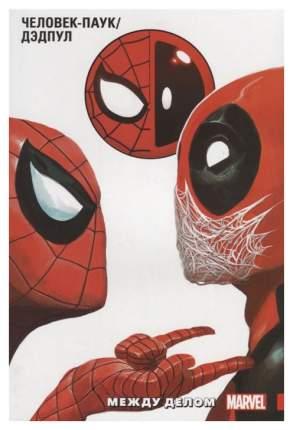 Комикс Человек-Паук / Дэдпул. Том 2. Между делом
