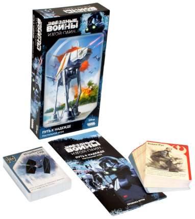 Настольная игра Hobby World Звездные Войны. Путь к надежде