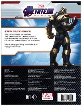 Раскраска АСТ «Мстители Финал. Железный Человек»