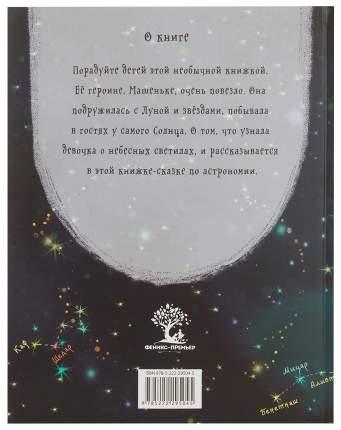 """Книга """"Звездные сказки: моя первая книжка по астрономии"""""""