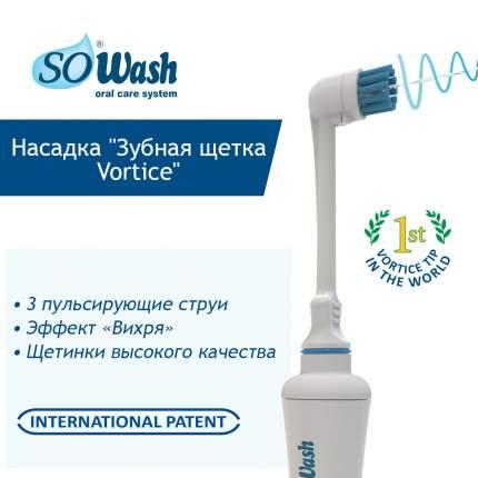 Насадка SoWash Vortice 4 шт.