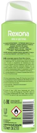 Антиперспирант Rexona аэрозоль Ярко и Цветочно 150 мл