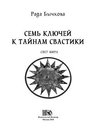 Книга Семь ключей к тайнам Свастики