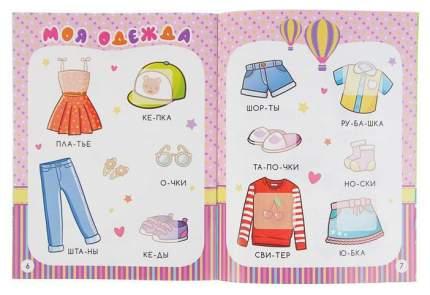 Первые предметы: книжка С наклейками
