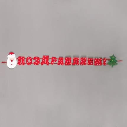 Новогодняя Растяжка Поздравляем с Дедом Морозом и елкой, цвет красный, H-6686G