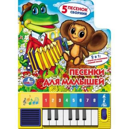 Книга-Пианино Умка песенки для Малышей 167400