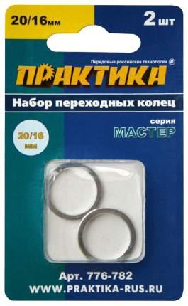 Переходное кольцо для пильных дисков Практика 776-782