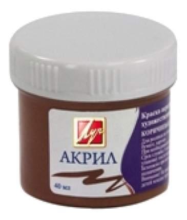 Акриловая краска Луч перламутровая коричневый 40 мл