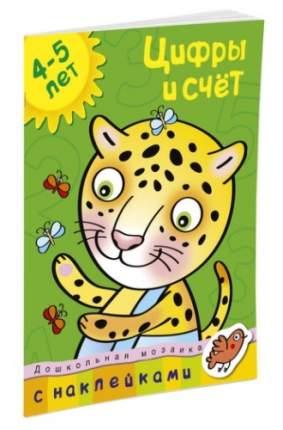 Книга С наклейками Махаон Дошкольная Мозаика. Цифры и Счет (4-5 лет)