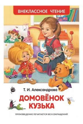 Книжка Росмэн Александрова т. Домовенок кузька