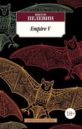 Книга Empire V