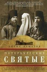 Книга Петербургские Святые