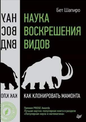 Книга Наука Воскрешения Видов, как клонировать Мамонта