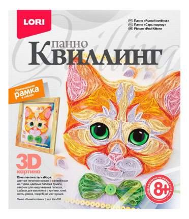 Поделка LORI Квиллинг. Панно Рыжий котенок