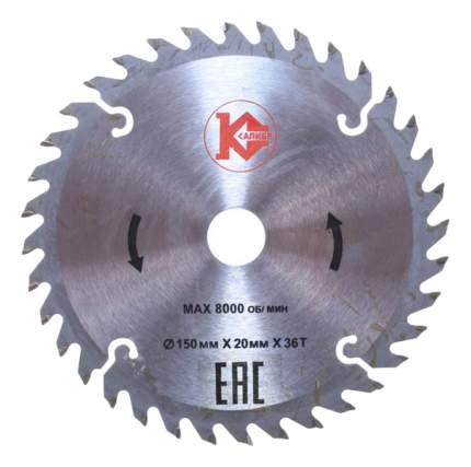 Пильный диск Калибр 150х20х36z 26299