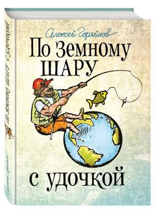 По Земному Шару С Удочкой, Записки Матерого Рыболова, путешествующего по Миру