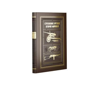 Стрелковое Оружие Второй Мировой, коллекционное Издание