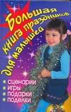 Книга Большая книга праздников для Малышей