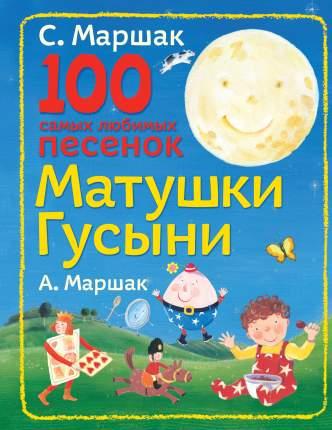 Книга 100 Самых любимых песенок Матушки Гусыни