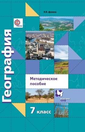 Методическое пособие для Учителя, Сценарии Уроков, География, 7Класс