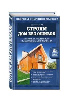 Книга Строим дом без ошибок, Практика качественного и экономного строительства