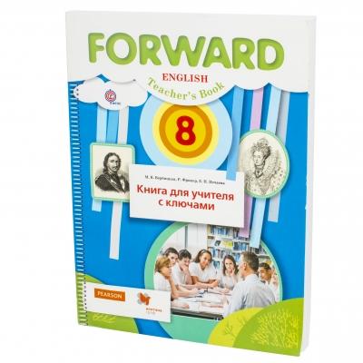 Английский Язык. 8 класс. книга для Учителя С ключами