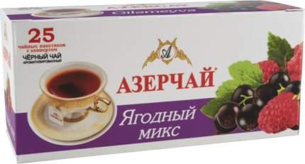 Чай черный Азерчай ягодный микс 25 пакетиков