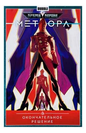 Метеора, т, 3, Окончательное Решение