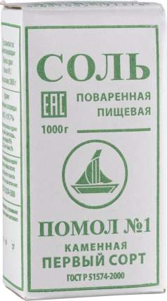 Соль каменная Salina помол №1 поваренная пищевая 1 кг