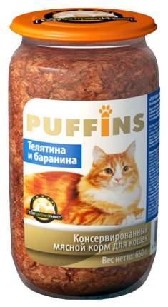 Консервы для кошек Puffins, с телятиной и бараниной, 8шт по 650г