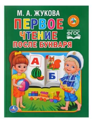 Первое Чтение после Букваря. Мария Жукова