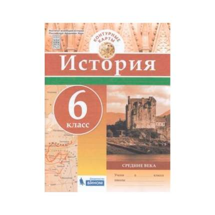 Контурная карта История Средние Века 6 кл (Фгос)