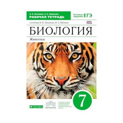 Латюшин, Биология, 7 кл, Животные, Р т, Вертикаль (Фгос)